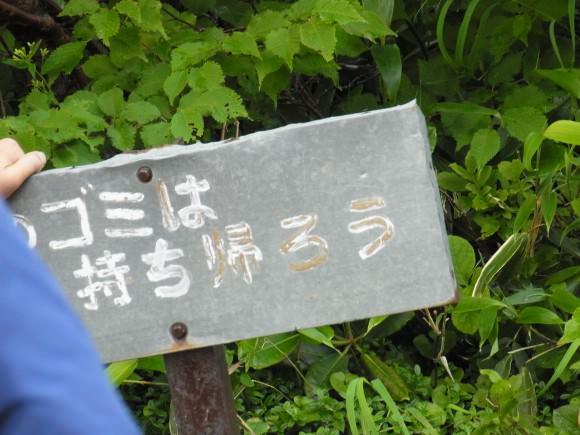RIMG0194 580x435 - 火打山/妙高山実地踏査2