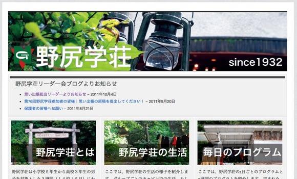 野尻学荘サイト