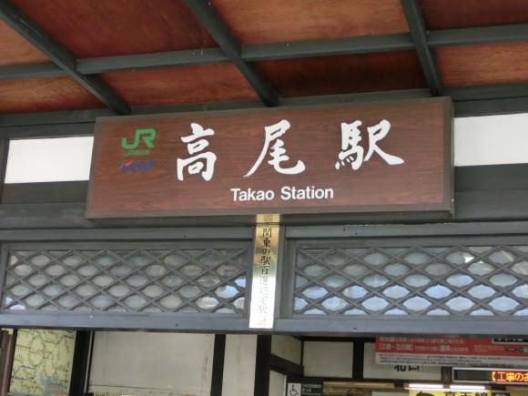 005-580x435 ちぃと仲間達のドタバタ山行き道中記【1歩目】