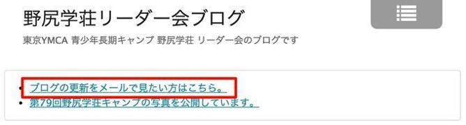 ng80 mail 1 - 第80回野尻学荘のブログ更新をメールで受け取る方法