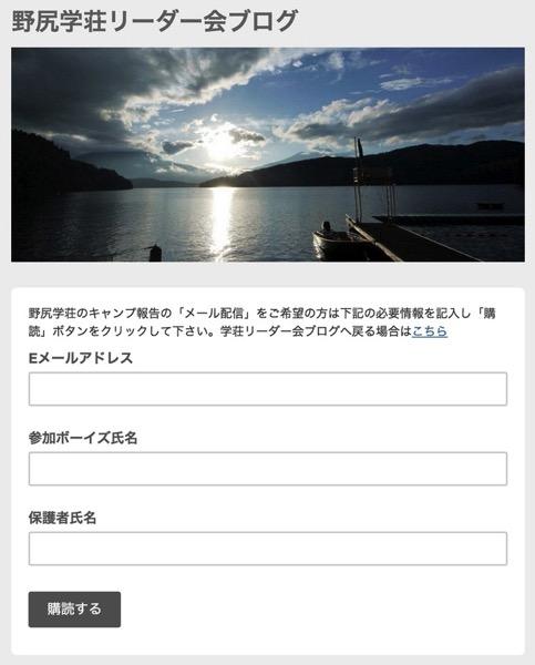 ng80 mail 2 - 第80回野尻学荘のブログ更新をメールで受け取る方法