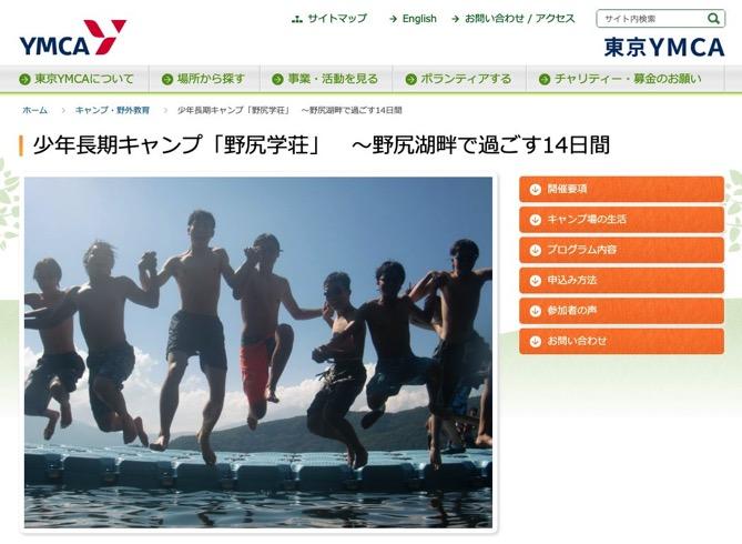 tokyo-ymca-nojiri-gakuso 「第84回野尻学荘」参加申込みが始まっています