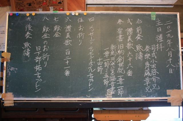 s_IMG_4030 主日礼拝と荘会を行いました。|第84回野尻学荘10日目